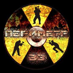логотип Периметр-33, пейнтбол, г.Киржач