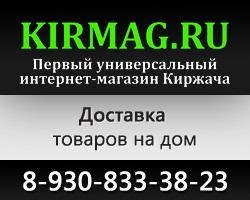 КирМаг